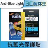 MIT 43%抗藍光保護貼 Sony Xperia C5 專用保護貼 保護膜