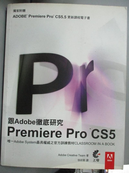 【書寶二手書T2/電腦_WDO】跟Adobe徹底研究Premiere Pro CS5_Adobe Creative Team