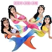 兒童美人魚游泳衣女童公主衣服美人魚尾巴【聚寶屋】