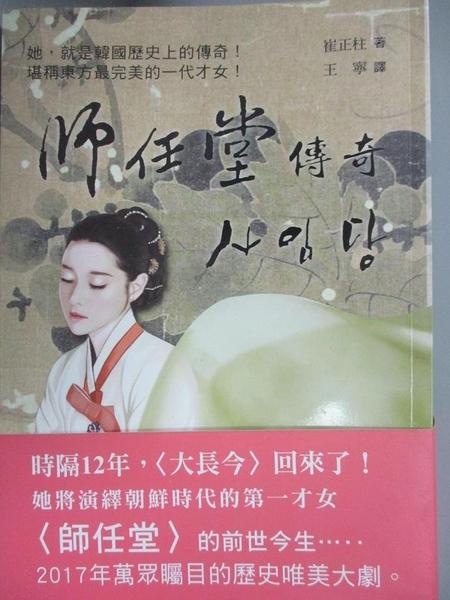 【書寶二手書T5/一般小說_CCR】師任堂傳奇_崔正柱