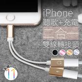 iPhone 轉接頭 iX i8 i7 轉接線【手配88折任選3件】lightning轉接 可同時充電聽歌 音頻轉接器