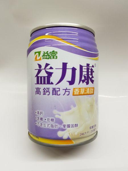 益富益力康高鈣配方香草清甜 250ml 低糖 1箱24入 /超商最多一箱 宅配三箱