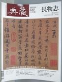 【書寶二手書T1/雜誌期刊_ZIZ】典藏古美術_325期_長物志等