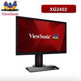 【免運費】Viewsonic 優派 XG2402  24型 顯示器 / 內建喇叭 / 144Hz更新率 / 純數位介面 / 三年保