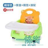 兒童餐桌兒童餐椅可折疊寶寶小板凳便攜式嬰兒椅子多功能吃飯餐桌椅BB座椅【一條街】