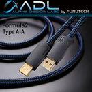 【新竹勝豐群音響】Furutech 古河 ADL Formula 2 Type A-A 鍍銀導體USB傳輸線 (5M)