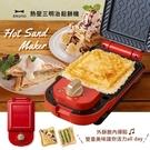 【日本BRUNO】熱壓土司三明治機 經銷...