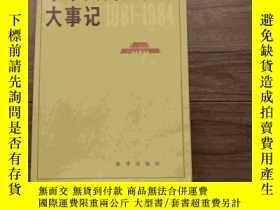 二手書博民逛書店罕見中華人民共和國大事記:1981~1984Y26298 新華通