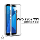 Vivo Y95 Y91 冰晶殼 手機殼 透明 空壓殼 防摔 四角 強化 保護殼 氣囊 軟殼 保護套 手機套