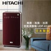 領卷再折300元★HITACHI 日立 UDP-K110 日本原裝進口 加濕型 空氣清淨機 適用坪數24坪 台灣公司貨