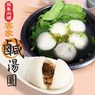 【南紡購物中心】《老爸ㄟ廚房》客家鹹湯圓...