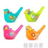 小鳥口哨卡通水鳥6兒童安全水吹鳥口琴嬰兒寶寶喇叭玩具1-3歲 『極客玩家』