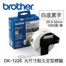 【免運】brother 定型標籤帶 DK-1226 (29X52 白底黑字 1000張/卷)
