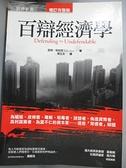 【書寶二手書T4/社會_CPN】百辯經濟學_瓦特.布拉克