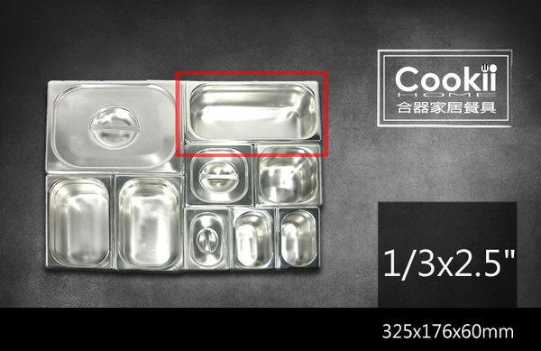 "【Cookii Home.合器】料理餐廳調理盒,18Ci0227-9【1/3x2.5""調理盒】325x176x60mm"