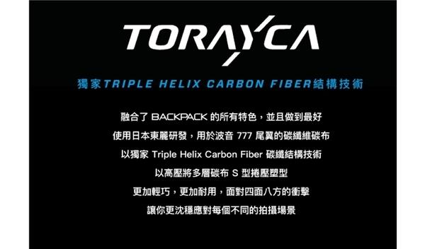 【預購】270Pro BackPack S III 全碳纖維自拍桿 自拍棒 270CM 公司貨 適用GOPRO SJCAM