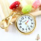 懷錶精致清晰字面兒童男女士學生鑰匙扣掛錶護士錶考試用懷錶