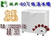 台製瑞興超低溫上掀冰櫃/4.3尺/320L/冷凍櫃/醫療冰櫃/白色冰櫃/低溫冰櫃/-60℃/鮪魚冰櫃/大金餐飲