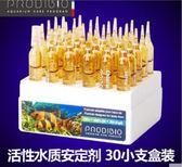 法國Bio Chloral Reset除氨、氯 水穩、保護魚隻黏膜 四合一水質穩定劑 1盒30支包裝