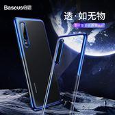 倍思華為P30pro手機殼p30防摔保護軟殼硅膠透明全包原裝超薄