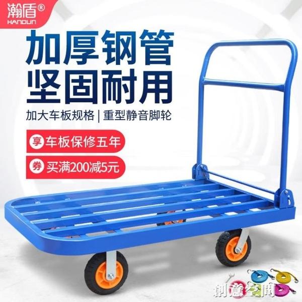 摺疊平板車推貨車小拉貨手推車靜音拖車四輪搬運家用便攜小拉車大 NMS創意新品