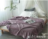 毛毯單人雙人毛巾毯珊瑚絨春秋蓋毯 加密加厚床單不掉毛YYP    瑪奇哈朵
