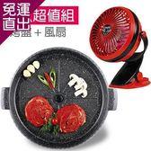 韓國joyme 《中秋超值組》韓國燒肉烤盤/排油烤盤(32cm)+行動小夾扇(顏色隨機)PA-07_SM-812【免運直出】