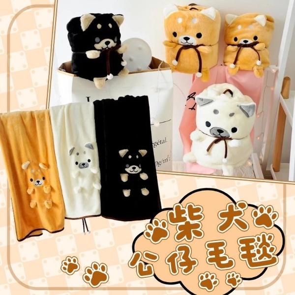 柴犬毛毯柴犬捲毯 法蘭絨毛毯 空調毯 小毯子 午睡毯 聖誕節 交換禮物 生日禮物【H81150】