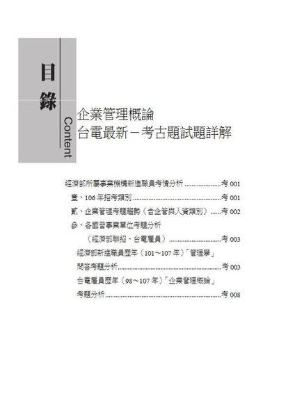 企業管理概論-台電最新-考古題試題詳解-2019台電考試(保成)