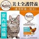 此商品48小時內快速出貨》Nutro美士全護營養》室內貓成貓(農場鮮雞+糙米)配方-3lbs/1.36kg