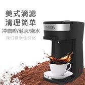 滴濾式全自動迷你咖啡壺小型便捷煮茶壺美式咖啡機 220V 夏季上新
