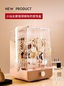 耳環收納盒子大容量耳夾耳釘整理架掛架子防塵透明桌面項錬首飾盒 1995生活雜貨