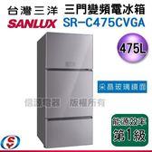 【新莊信源】475公升台灣三洋采晶玻璃三門變頻冰箱 SR-C475CVGA