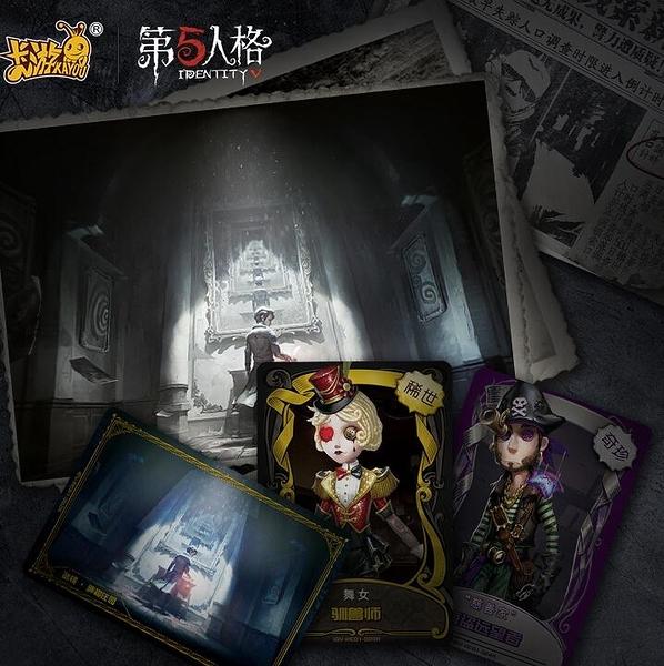 第五人格卡片動漫游戲