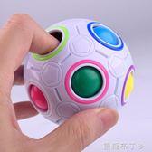 智力兒童玩具益智減壓魔方魔力彩虹球創意手指23迷你足球異形寶寶 焦糖布丁
