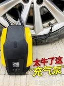 車載充氣泵 車載充氣泵汽車打氣便攜式小轎車輪胎加氣氣泵車用車胎電動打氣筒YTL 皇者榮耀3C