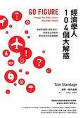 經濟學人104個大解惑:從紙鈔面額、廣告祕辛,到航空公司如何節省成本的全面揭密..