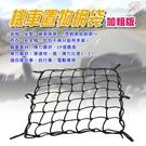 金德恩 台灣製造 加粗版8x8格機車置物網袋/收納/安全帽網/置物袋/載貨