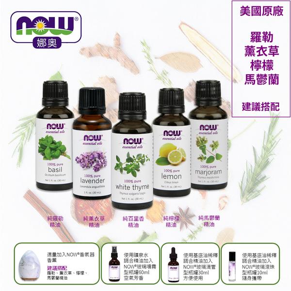 【NOW 娜奧】Now Foods 純茶樹精油 30ml ~7625~現貨