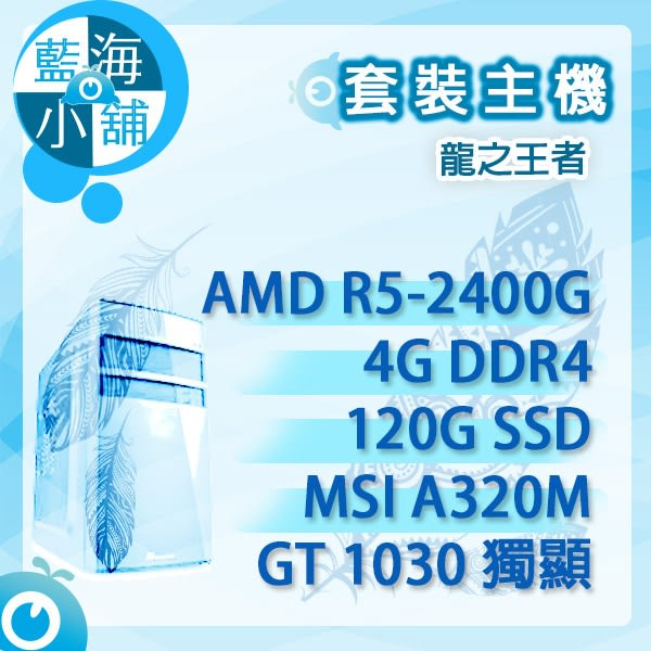 MSI 微星 套裝電腦主機 龍之王者 桌上型電腦(R5-2400G/4G/120G SSD/GT1030 2G)