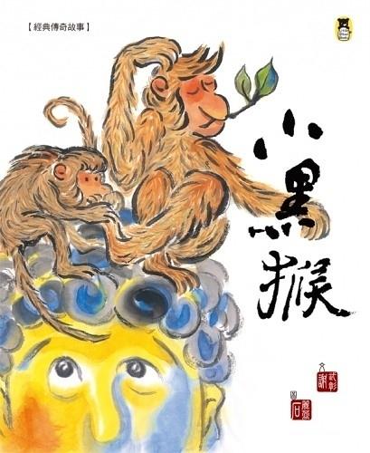 經典傳奇故事:小黑猴(三版)小熊圖書 9789869791649 (購潮8)