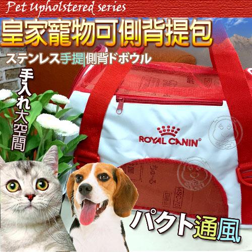 【培菓幸福寵物專營店】ROYAL法國皇家》外出旅行透氣寵物背包|提包(適用7kg以下寵物)