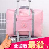 拉桿包行李袋登機包肩背旅行包手提可折疊大容量出國收納旅行袋✭米菈 館✭~Q252 ~