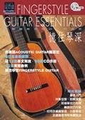 小叮噹的店 - 吉他系列 憶往琴深 附CD (088233)