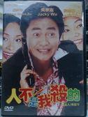 挖寶二手片-J18-078-正版DVD*華語【人不是我殺的】吳宗憲*楊恭如*柳翰雅