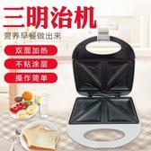 (快出) 烤麵包機 家用全自動三明治機早餐吐司雙面加熱多功能三文治烤面包機YYP