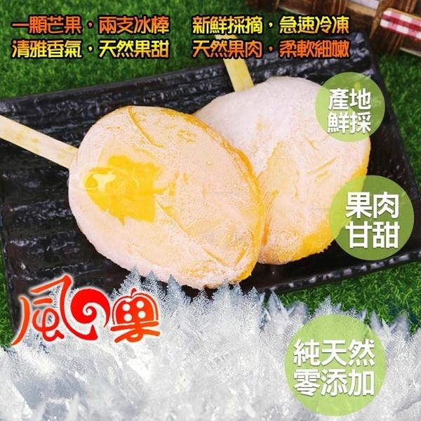 風之果 芒果很芒-愛文芒果純果肉冰棒(12支/盒)x1盒
