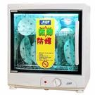 【友情牌】兩層紫外線殺菌烘碗機(PF-632)