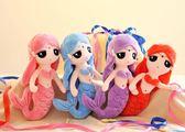可愛美人魚公主布娃娃毛絨玩具小女孩玩偶公仔兒童睡覺抱枕【新店開張8折促銷】