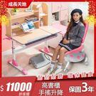 兒童書桌  可升降成長桌椅寫字畫畫桌椅組 人體工學椅 ME359+AU307【買一送三超划算】